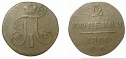 World Coins - Russia 1800 EM 2 K C# 95.3