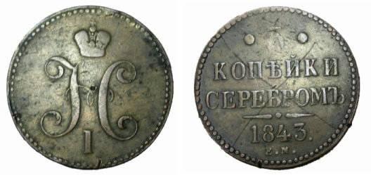World Coins - Russia 1843 EM 5 K. X scratch