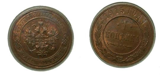 World Coins - Russia 1 Kopek 1915 Unc Y# 9.3