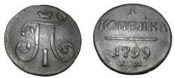 World Coins - Russia 1 kopek 1799 EM C-94.2