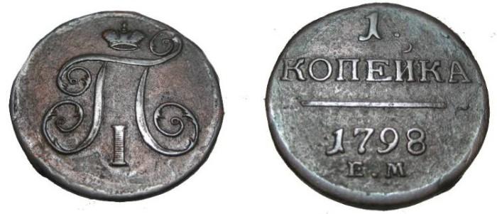World Coins - Russia 1 kopek 1798 EM C-94.2