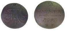 World Coins - Russia Paul I 1797-1801 2 Kopeks 1797 EM