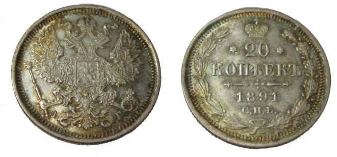 World Coins - Russia Alexander III Y-22a.1   20 Kopeks 18-1