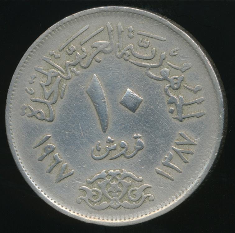 united arab republic coins