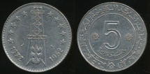 World Coins - Algeria, Republic, 1972 5 Dinars - Very Fine