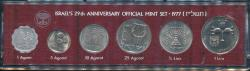 World Coins - Israel, 1977 Uncirculated Mint set of 6 coins