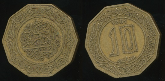 World Coins - Algeria, Republic, 1981 10 Dinars - Very Fine