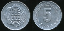 World Coins - Algeria, Republic, 1985-1989 5 Centimes (FAO) - Uncirculated