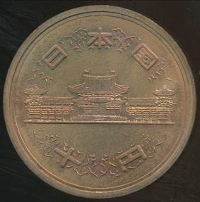 World Coins - Japan, Empire, Hirohito, Yr.45(1970) 10 Yen - Choice Uncirculated