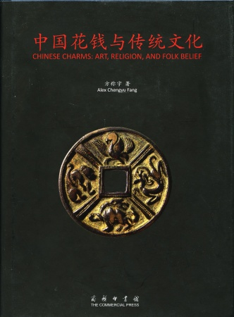 World Coins - Fang: Chinese Charms, Art, Religion and Folk Belief