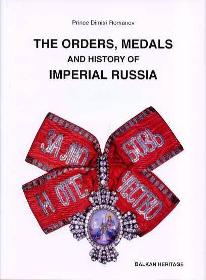 Ancient Coins - Romanov: THE ORDERS, MEDALS AND HISTORY OF IMPERIAL RUSSIA