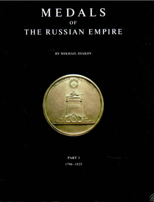 World Coins - Diakov: Medals of the Russian Empire, Part 3, 1796-1825