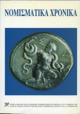 Ancient Coins - Hellenic Numismatic Society. Numismatic Annals. Issue 17, 1998