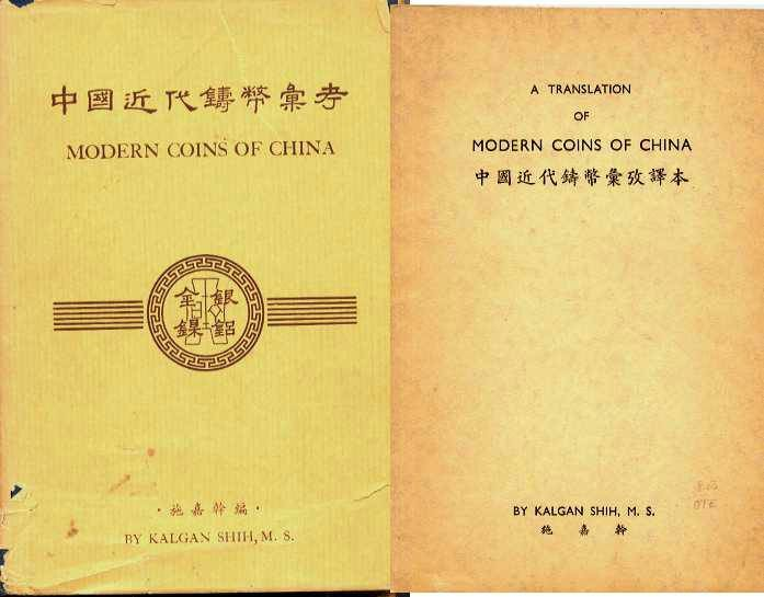 Ancient Coins - MODERN CONS OF CHINA [AND] A TRANSLATION OF MODERN COINS OF CHINA