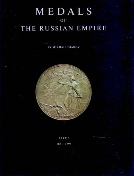World Coins - Diakov: Medals of the Russian Empire, Part 6, 1881-1894