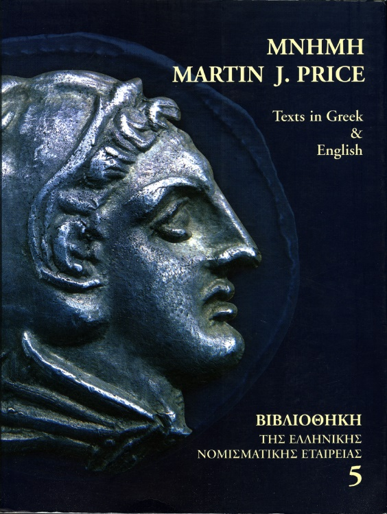 Ancient Coins - Price: MNHMH Martin J. Price Texts in Greek & English, ed. A.P. Tzamalis