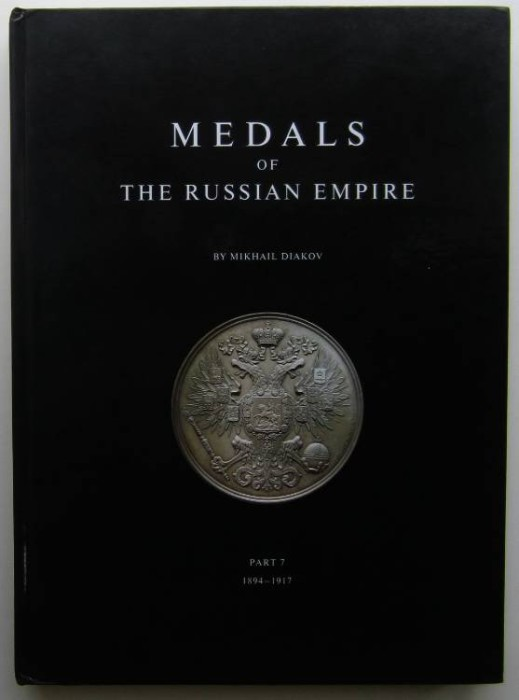 Ancient Coins - Diakov: Medals of the Russian Empire, Part 7, 1894-1917