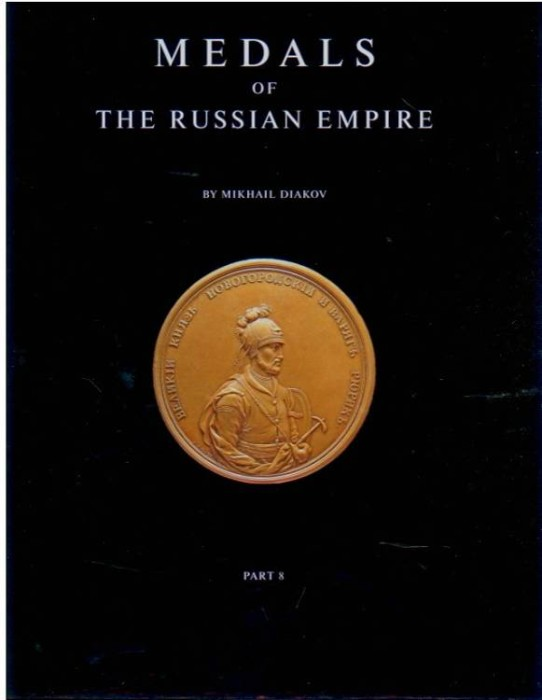 World Coins - Diakov: Medals of the Russian Empire, Part 8