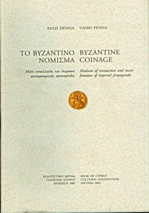 Ancient Coins - Penna: Byzantine Coinage. Medium of transaction and manifestation of imperial propaganda