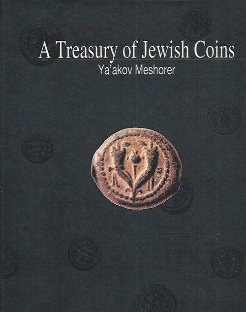 Ancient Coins - Meshorer. A Treasury of Jewish Coins (TJC).
