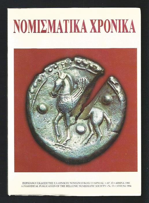 Ancient Coins - Hellenic Numismatic Society. Nomismatika Khronika: Lot of 7 issues (1974-1994).