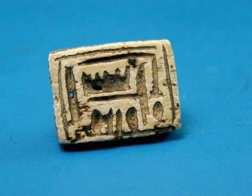 Ancient Coins - Double sided egyptian steatite seal.  C. 19th-20th Dynasty New Kingdom.  1293-1070 BC.