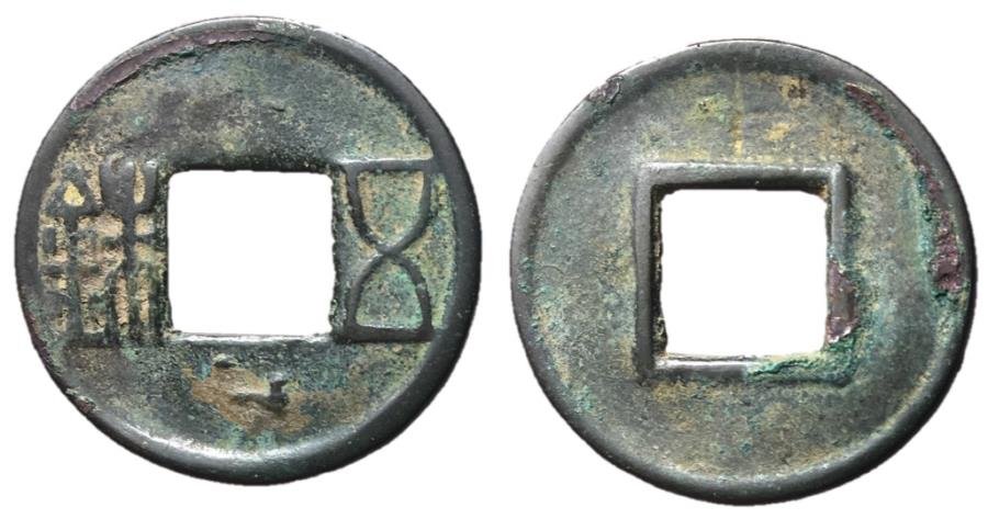 Ancient Coins - Eastern Han Dynasty, Emperor Zhang Di, 75 - 78 AD, Si on Obv. Shi on Rev. Unpublished & Rare