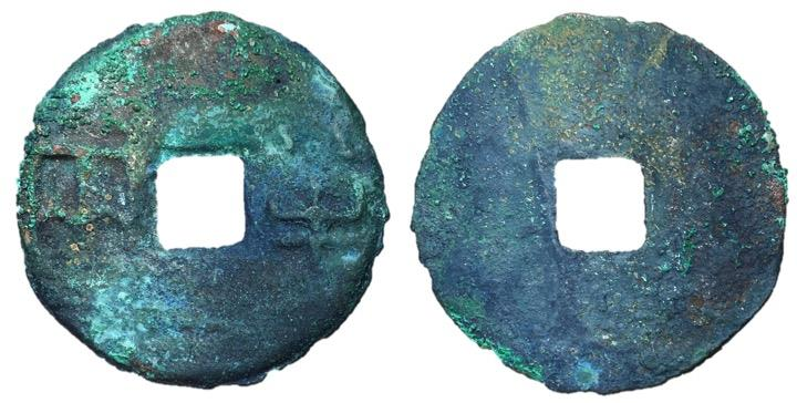 Ancient Coins - Qin to Han Dynasty, 220 - 180 BC, AE Eight Zhu