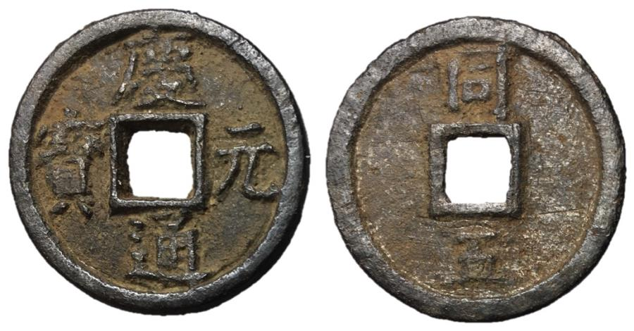 Ancient Coins - H17.426.  Southern Song Dynasty, Emperor Ning Zong, 1195 - 1224 AD, Iron 2 Cash, Qichun Mint, Year 5