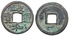 Ancient Coins - H16.441.  Northern Song Dynasty, Emperor Hui Zong, 1101 - 1125 AD