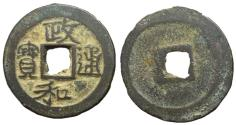 Ancient Coins - H16.449.  Northern Song Dynasty, Emperor Hui Zong, 1101 - 1125 AD, AE Two Cash