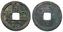 Ancient Coins - H14.3b.  Tang Dynasty, Anonymous Middle Type, 718 - 732 AD, Reverse Crescent
