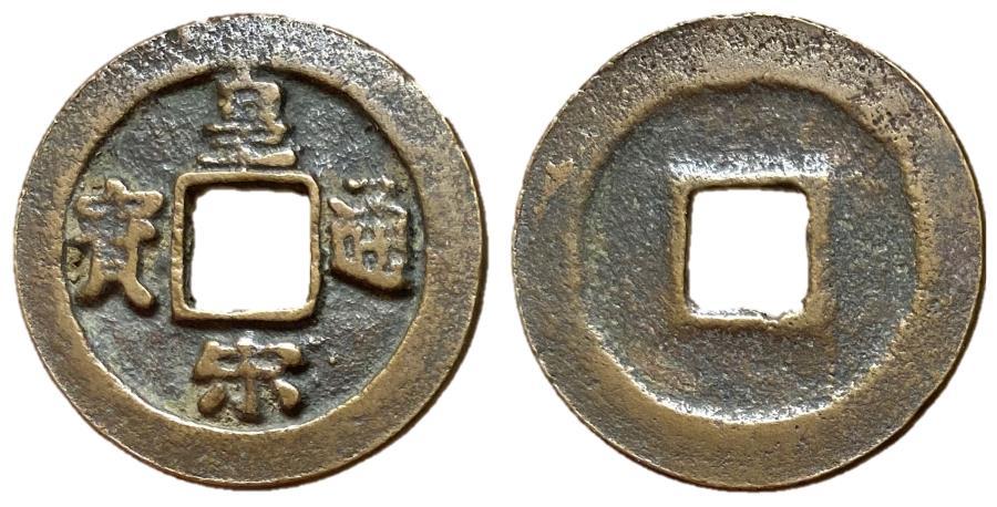 Ancient Coins - H16.116.  Northern Song Dynasty, Emperor Ren Zong, 1022 - 1063 AD, In Regular Script