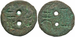 Ancient Coins - H13.67.  China, North & South Dyasties, 5th - 6th Century AD, 4 Zhu, Extremely Rare & Upublished
