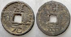 Ancient Coins - H17.286.  Southern Song Dynasty, Emperor Xiao Zong, 1163 - 1190 AD, Iron 2 Cash, Tongan Mint, Year 15