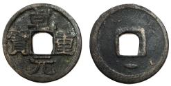 Ancient Coins - Tang Dynasty, Emperor Su Zong, 756 - 762 AD, Unpublished Crescent & Stroke on Reverse