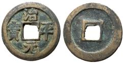 Ancient Coins - H16.160.  Northern Song Dynasty, Emperor Ying Zong, 1064 - 1067 AD