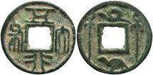 Ancient Coins - China, Song Dynasty, 10th - 12th Century AD, AE Charm with Snake, Turtle & Swords