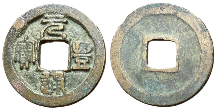 Ancient Coins - H16.210.  Northern Song Dynasty, Emperor Shen Zong, 1068 - 1085 AD In Seal Script