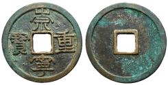 Ancient Coins - H16.407.  Northern Song Dynasty, Emperor Hui Zong, 1101 - 1125 AD, AE 10 Cash, 33mm