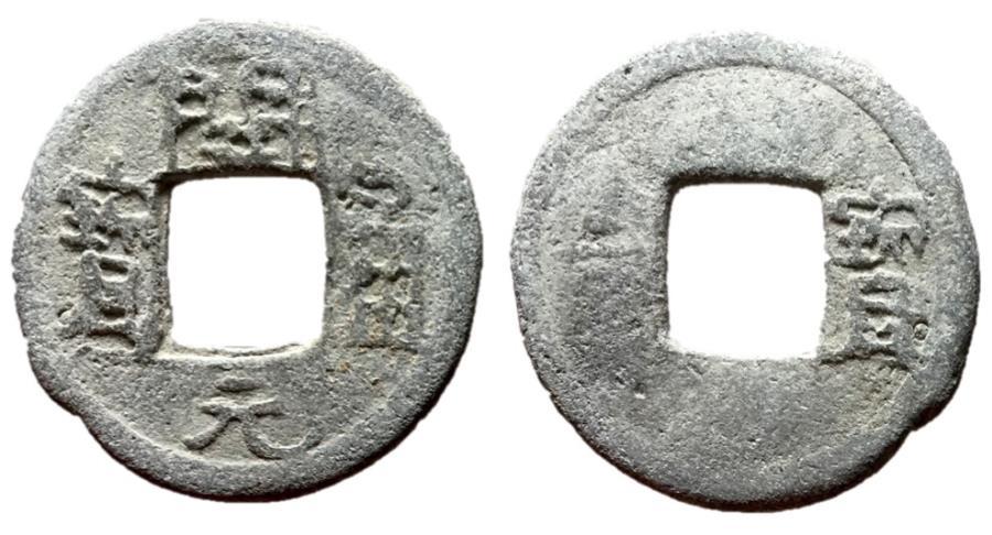 Ancient Coins - H15.119  Southern Han & Chu Kingdoms, 900 - 971 AD, Lead Cash, Er Bao Reverse