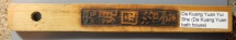 World Coins - Chinese bamboo wooden tally token - emergency money! #3