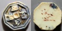 World Coins - Siam / Thailand porcelain gaming token - #5