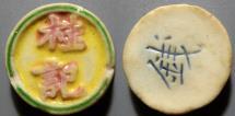 World Coins - Siam / Thai porcelain gaming token - #3