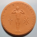 World Coins - German brown porcelain medal - 1924 - Gauturfest des 6 Mittelturngaues - gipsform