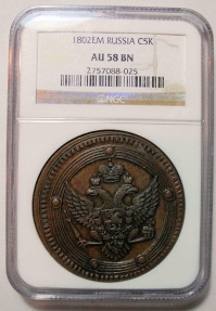World Coins - Russia, Alexander I, 5 kopecks large bronze, 1802-EM, NGC AU-58