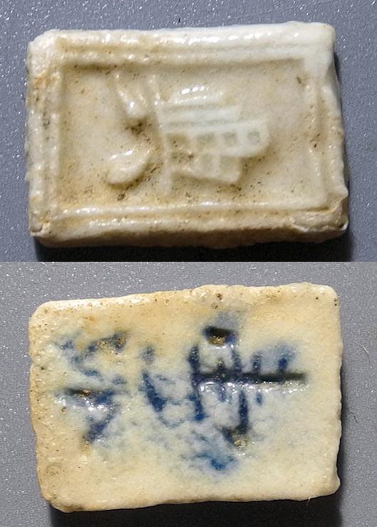 World Coins - Siam / Thai porcelain gaming token - rectangular, small