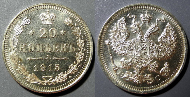 World Coins - Brilliant uncirclated 1915 Russia, silver 20 kopeks