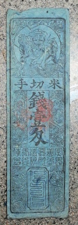 World Coins - Japanese hansatsu note 1863, SILVER 1 MOMME, HYOGO PREFECTURE OF KASAI