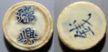 World Coins - Siam / Thai porcelain gaming token #1